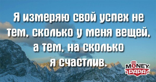 moneypapa.ru - цитаты о деньгах - Я измеряю свой успех тем, насколько я счастлив