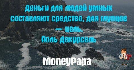 moneypapa цитаты о деньгах - Поль Декурсель - Деньги для людей умных составляют средство, для глупцов - цель