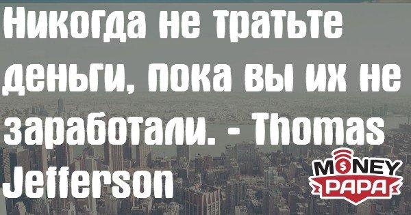 moneyapapa.ru - Никогда не тратьте деньги, пока вы их не заработали