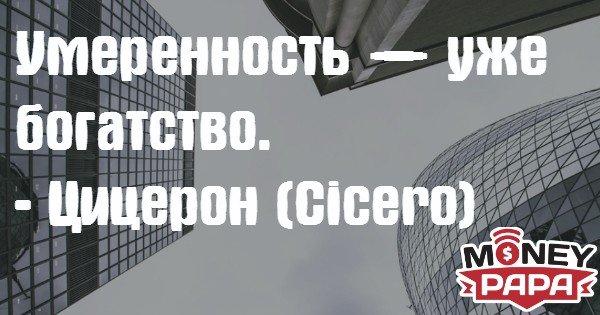 """moneypapa.ru - Умеренность-уже богатство"""""""
