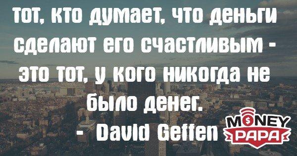 moneypapa.ru - Тот, кто думает, что деньги сделают его счастливым - это тот, у кого никогда не было денег