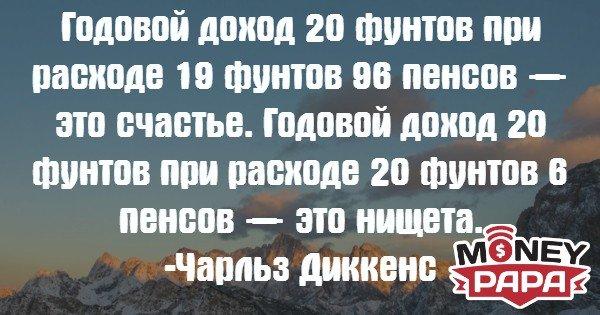 moneypapa.ru - Годовой доход 20 фунтов при расходе 19 фунтов 96 пенсов - это счастье. Годовой доход 20 фунтов при расходе 20 фунтов 6 пенсов - это нищета