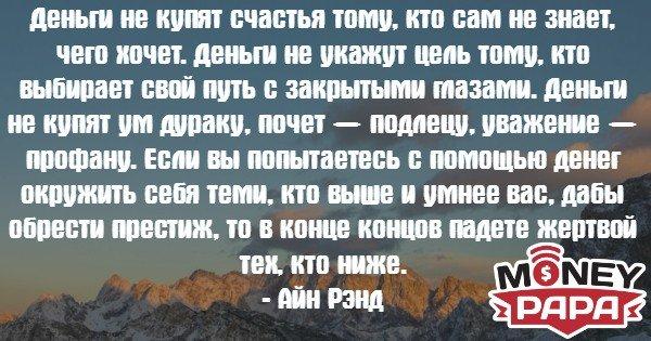 moneypapa.ru - Деньги не купят счастья том, кто сам не знает, чего хочет. Деньги не укажут цель тому, кто выбирает свой путь с закрытыми глазами. Деньги не купят ум дураку,почет - подлецу, уважение - профану
