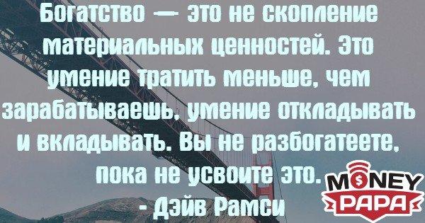 moneypapa.ru - Богатство - это не скопление материальных ценностей. Это умение тратить меньше, чем зарабатываешь, умение