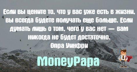 moneypapa.ru - если вы цените то, что у вас уже есть в жизни, вы всегда будете получать...