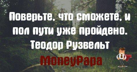 moneypapa.ru - Поверте, что сможете и пол пути уже пройдено