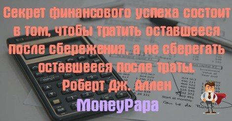 moneypapa.ru - Секрет финансового успеха состоит в том, чтобы тратить оставшееся после сбережения, а не сберегать оставшееся