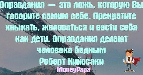 Moneypapa.ru - Оправдания это ложь, которую Вы говорите самим себе.