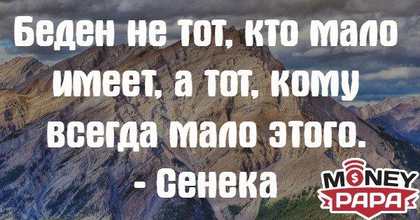 moneypapa.ru - Беден не тот, кто мало имеет, а тот, кому всегда мало этого