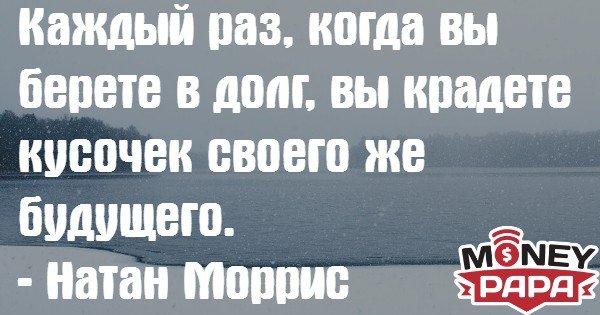 Moneypapa.ru - Каждый раз, когда вы берете в долг, вы крадете кусочек своего же будущего