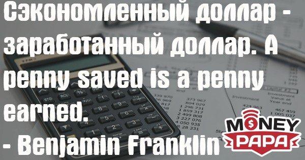 moneypapa.ru - Сэкономленный доллар - заработанный доллар