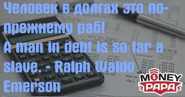 "moneypapa/ru - ""Человек в долгах это по-прежнему раб! A man in debt is so far a slave."