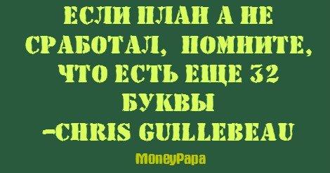 MoneyPapa цитаты о деньгах и жизни - Chris Gullibeau - Если план А не сработал, помните...