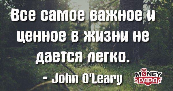 moneypapa.ru - цитаты о деньгах - John O'Leary - Все самое важное..