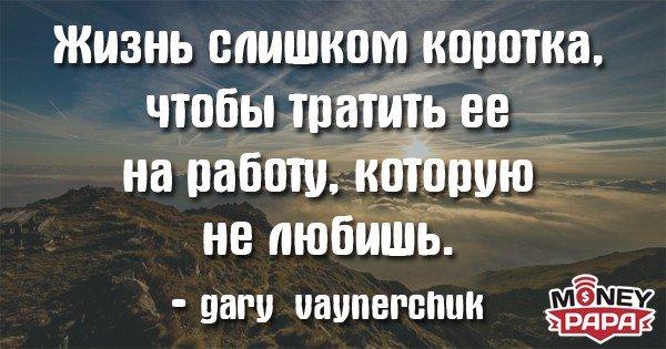 moneypapa.ru - цитаты о деньгах - gary vaynerchuk - Жизнь слишком коротка для нелюбимой работы