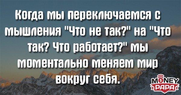 moneypapa.ru - цитаты о деньгах - moneypapa.ru - Когда мы переключаемся с мышления Что не так