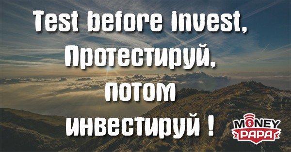 moneypapa.ru - цитаты о деньгах - Протестируй, потом инвестируй