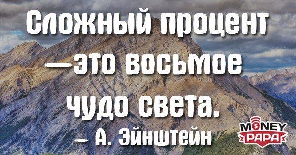 moneypapa.ru - цитаты о деньгах - А. Эйнштейн - Сложный процент - 8е чудо света