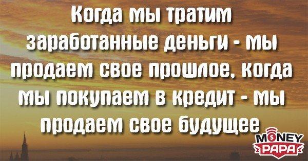 moneypapa.ru - цитаты о деньгах - когда мы продаем свое будущее.