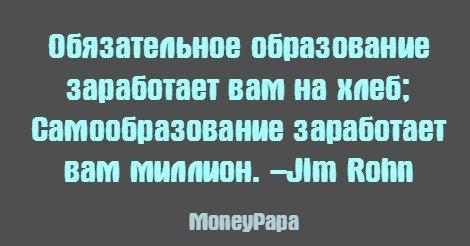 MoneyPapa цитаты - Jim Rohn - Обязательное образование заработает вам на хлеб; Самообразование ...