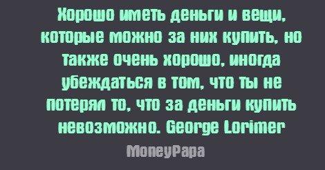 MoneyPapa цитаты - George Lorimer - Хорошо иметь деньги и вещи, которые можно за них купить,...