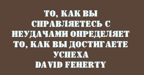 moneypapa цитаты - David Feherty - то как вы справляетесь с неудачами...