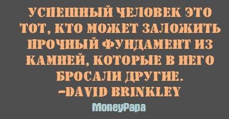 MoneyPapa цитаты - David Brinkley - Успешный человек это тот, кто может заложить прочный фундамент ...