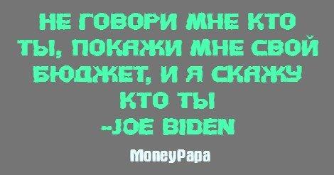 MoneyPapa цитаты - Joe Biden - Не говори мне кто ты, покажи мне свой бюджет...