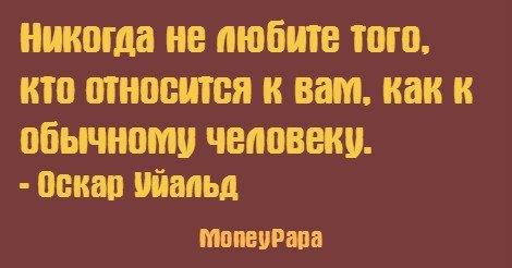 moneypapa цитаты о деньгах - Oscar Wild - Никогда не любите...