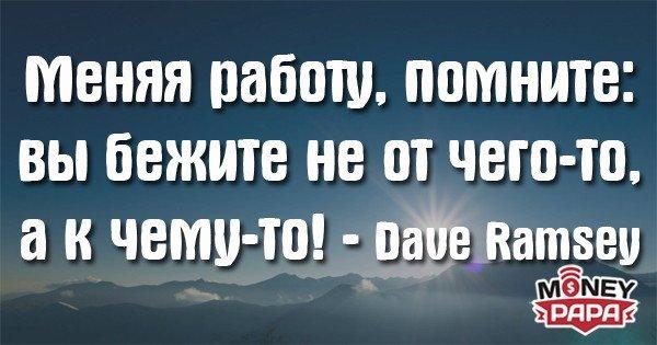moneypapa.ru - цитаты о деньгах - moneypapa.ru - Dave Ramsey - Меняя работу, помните