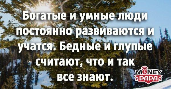 moneypapa.ru - Богатые и умные люди постоянно развиваются и учатся. Бедные и глупые ...