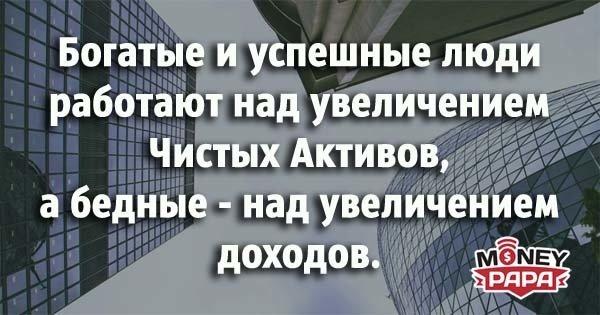 moneypapa.ru -Богатые и успешные люди работают над увеличением ...