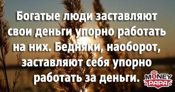 moneypapa.ru - Богатые люди заставляют свои деньги упорно работать на них. Бедняки, наоборот...