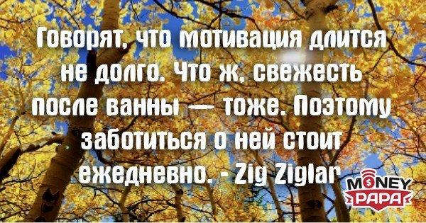 moneypapa.ru - Говорят, что мотивация длится не долго. Что ж, свежесть... - Zig Ziglar