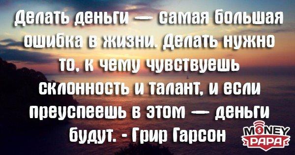 moneypapa.ru - Делать деньги — самая большая ошибка в жизни... - Грир Гарсон