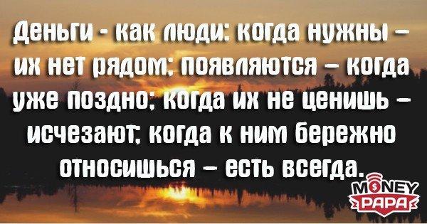moneypapa.ru - Деньги - как люди- когда нужны ... -