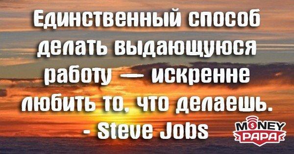 moneypapa.ru - Единственный способ делать... Steve Jobs