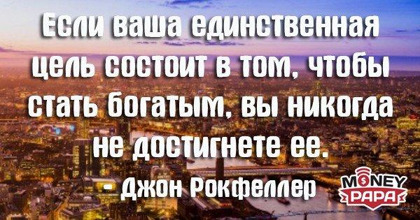 moneypapa.ru - Если ваша единственная цель ... Джон Рокфеллер