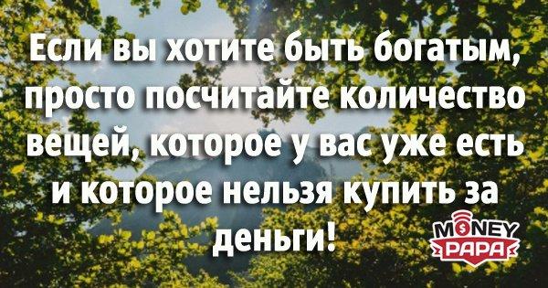 moneypapa.ru - Если вы хотите быть богатым, просто посчитайте...