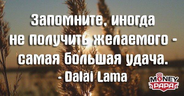 moneypapa.ru - Запомните, иногда не получить желаемого... Dalai Lama