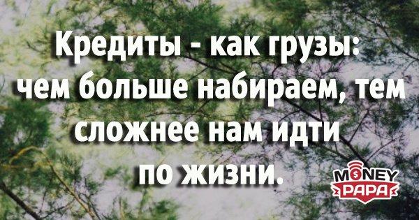moneypapa.ru - Кредиты- как грузы-чем больше набираем...
