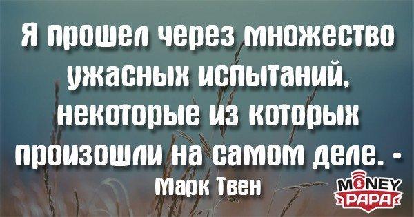 moneypapa.ru - цитаты о деньгах - М.Твен - Я прошел через множество ужасных испытаний