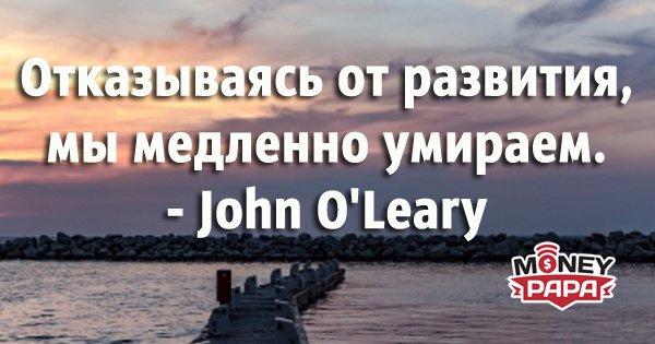 moneypapa.ru - Отказываясь от развития, мы медленно умираем...