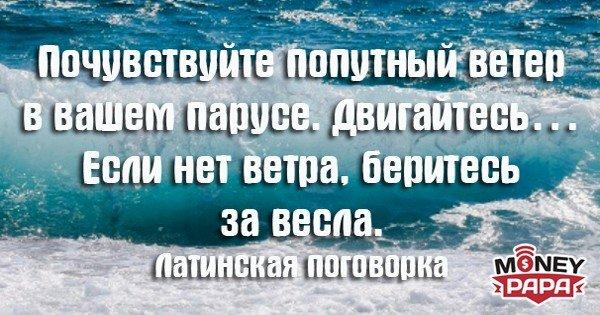 moneypapa.ru - Почувствуйте попутный ветер в вашем парусе... Латинская поговорка