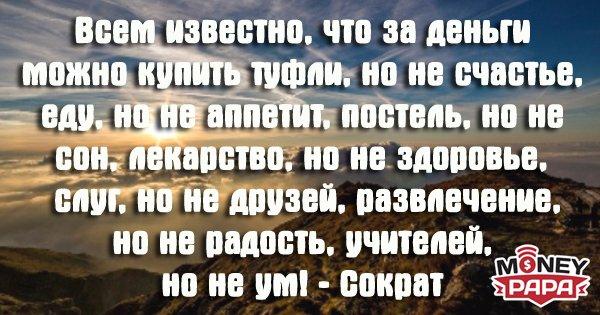moneypapa.ru - Сократ-Всем известно, что за деньги можно купить туфли...