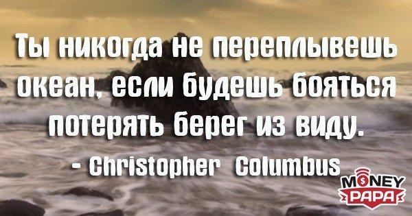 moneypapa.ru - Ты никогда не переплывешь океан, если будешь... Christopher Columbus