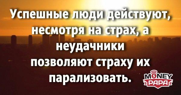 moneypapa.ru - Успешные люди действуют, несмотря на страх, а неудачники ...