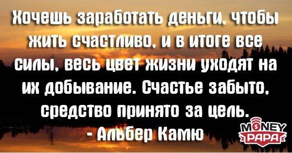 moneypapa.ru - Хочешь заработать деньги, чтобы жить...Альбер Камю