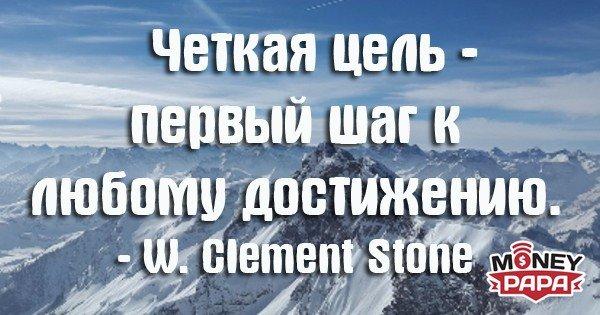 moneypapa.ru - Четкая цель — первый шаг... W. Clement Stone