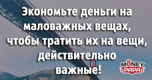 moneypapa.ru - Экономьте деньги на маловажных вещах, чтобы тратить их на вещи...